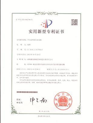 三公分套板机专利证书