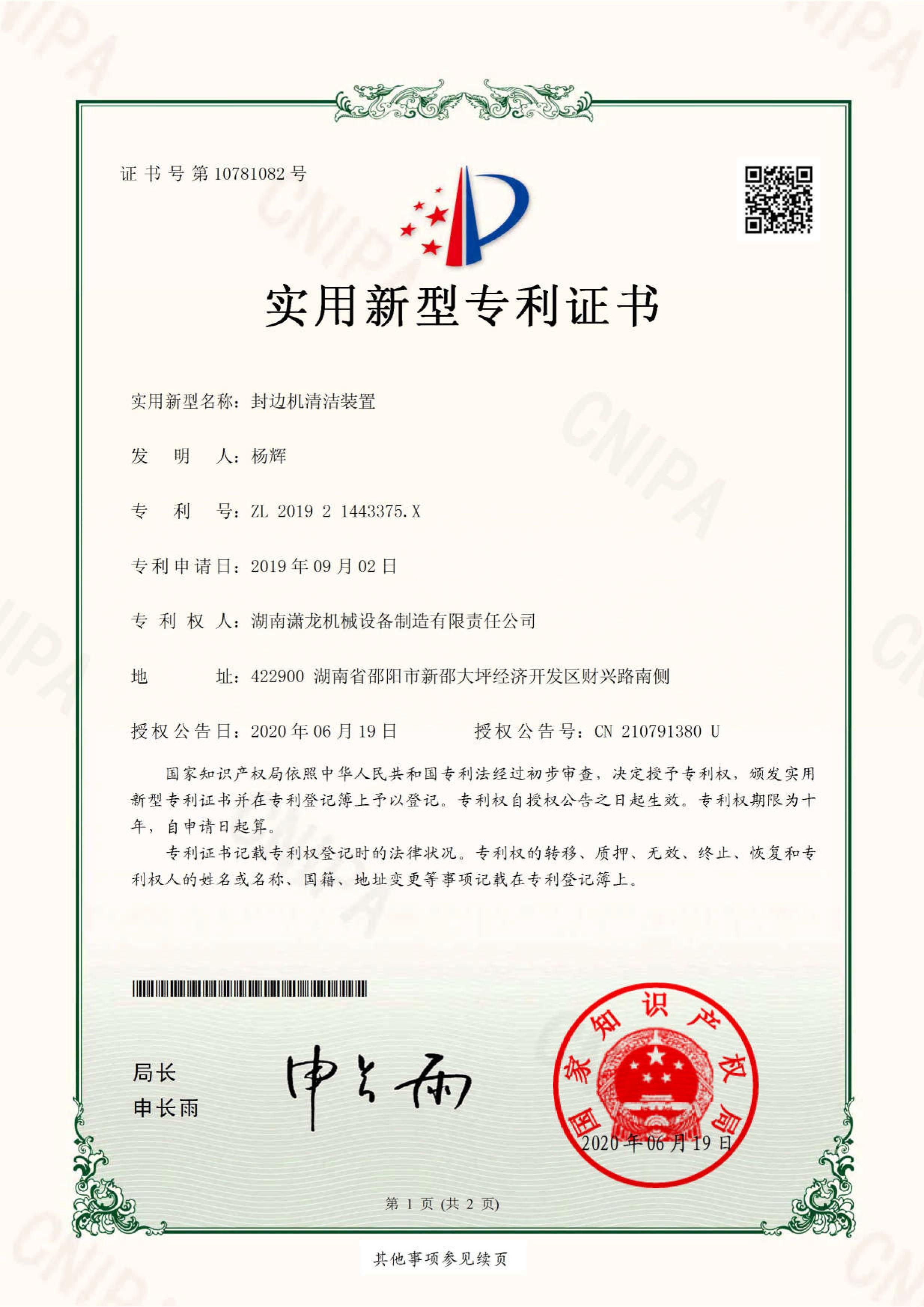 全自动封边机专利证书